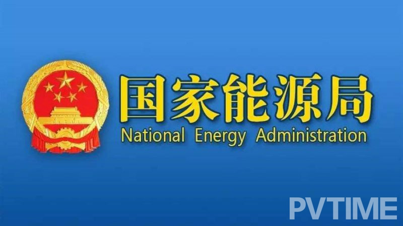 Zhang Jianhua: Pursuit for Clean and Low Carbon Has Become an Irreversible Developmental Trend.-PVTIME
