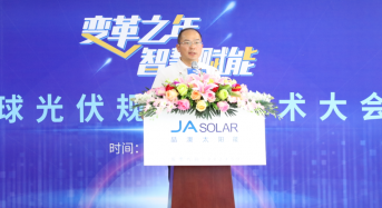 In Celebration of Its 15th Anniversary and to Discuss the Current Developments of the PV Industry, JA Solar Successfully Hosts the Smart Empowerment 2020 PV Technology Conference