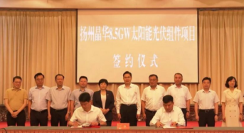 Jinghua New Energy's Inks Investment Agreement with Jiangdu High-tech Zone for an 8.5GW Photovoltaic Module Production Project